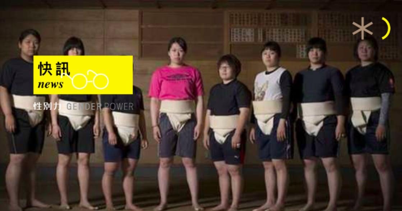 性別快訊|令人振奮!日本業餘女相撲隊誕生:「打破相撲的性別歧視,是我堅定磨練的動力」