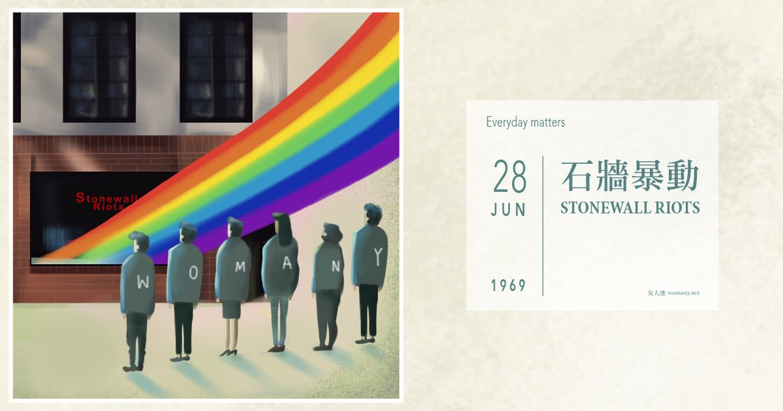 Every Day Counts|石牆暴動:同志權益抗爭的重要起源