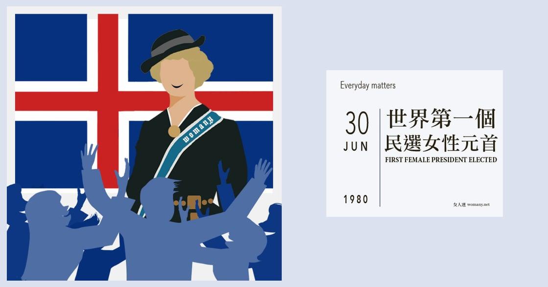 Every Day Counts 記得她的名字!世界第一個民選女性元首