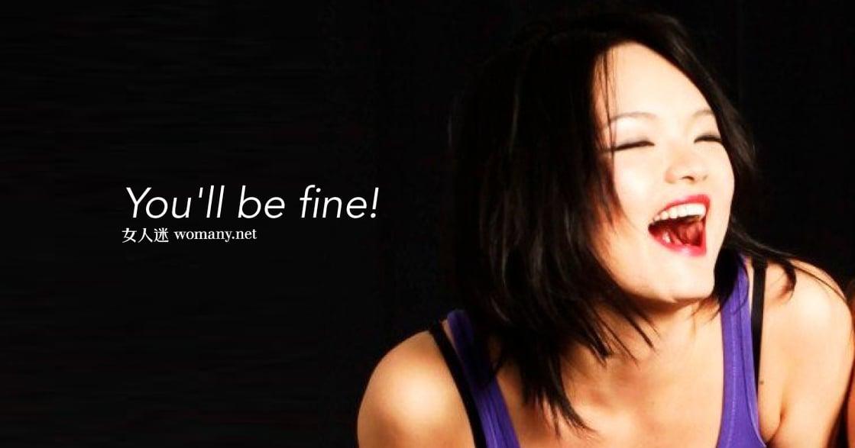 You'll be fine! 給畢業生的情書:習慣恐懼,讓勇氣成為推動你的力量