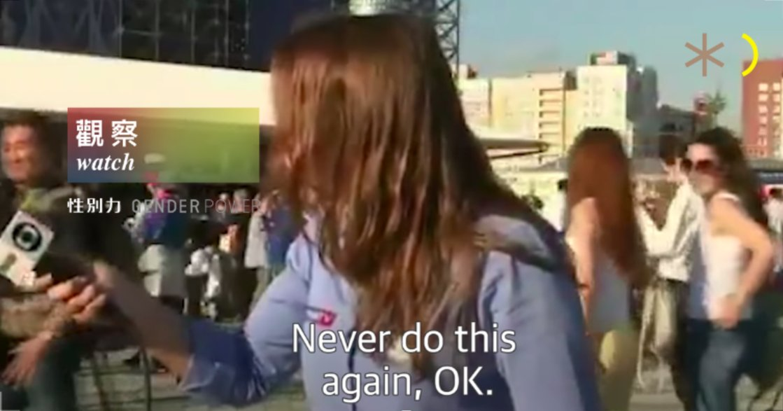 【性別觀察】當我看世足,我並不想看到女性體育記者被索吻