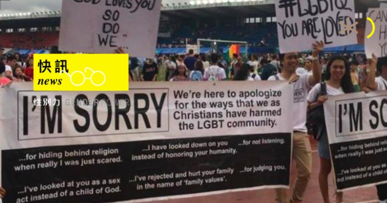性別快訊|最溫暖遊行!基督團體向 LGBTQ 社群道歉:「對不起,上帝愛你,我們也是」