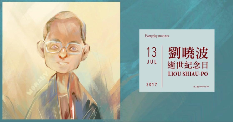 Every Day Counts|諾貝爾和平獎得主劉曉波逝世紀念日