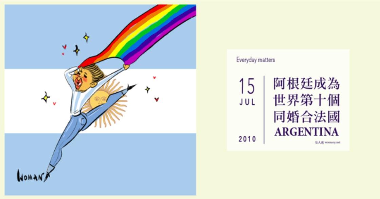 Every Day Counts 阿根廷,世界上第十個將同性婚姻合法化的國家
