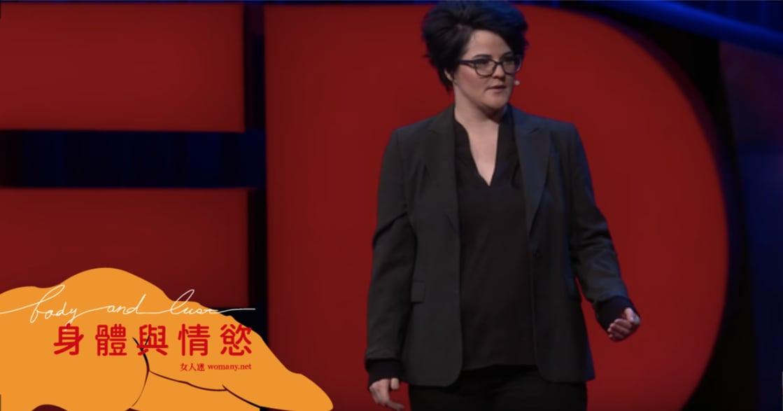 我高潮不代表我喜歡!TED 演講談「性興奮不一致」