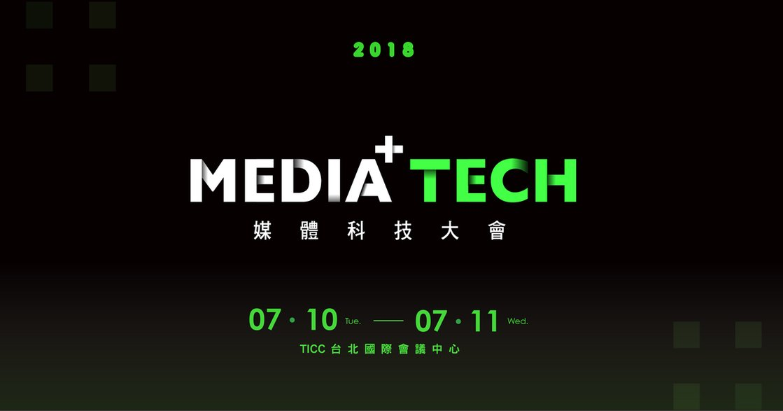 Media Tech 首屆媒體科技大會:未來在哪裡,我們就該在哪裡