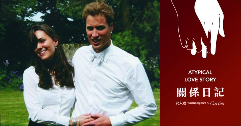 【關係日記】凱特與威廉王子:愛是我見證你長大,你成了我的日常