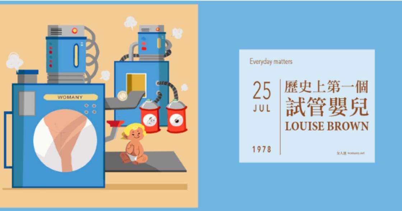 Every Day Counts | 歷史上第一個試管嬰兒的名字,你知道嗎?