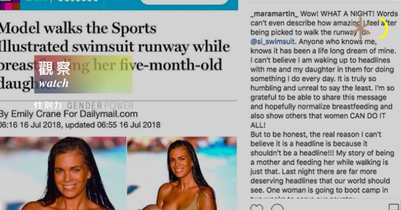 【性別觀察】邊走秀邊哺乳!Mara Martin:「哺乳只是我的日常」