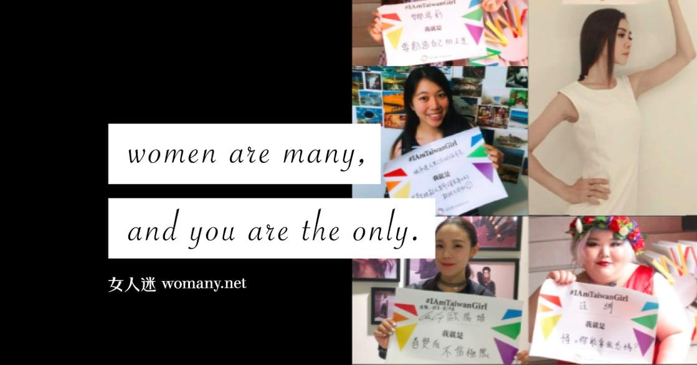 女人迷共同創辦人陳怡蓁:七年,我們用普普藝術談性別,從台灣走向國際