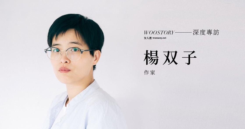 《花開少女華麗島》楊双子專訪:女性情誼,不只是姊妹、戀人與競爭關係