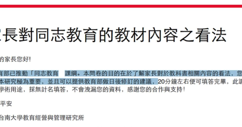 臺南大學涉及性別誤導的問卷論文,何以通過學術審查?