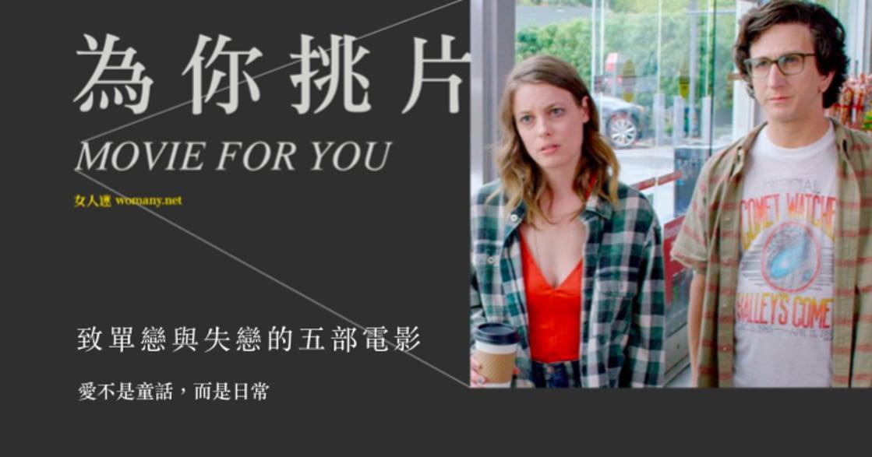 【為你挑片】致單戀與失戀的五部電影:愛不是童話,而是日常