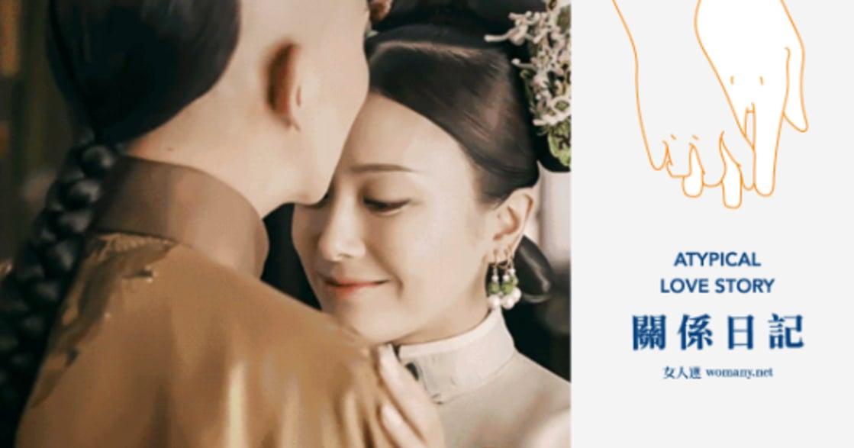 【關係日記】《延禧攻略》帝與后:我是你的后,你的妻,我也是我自己