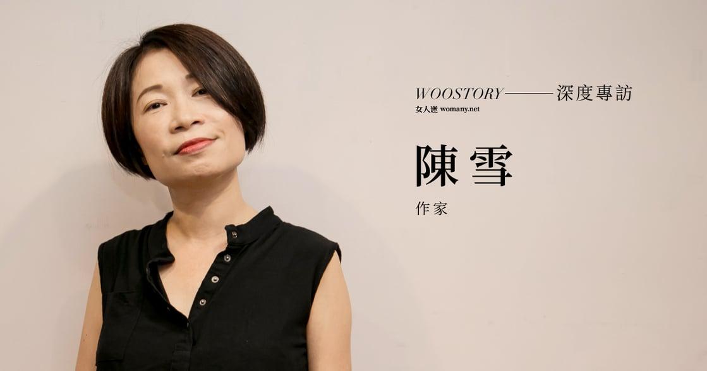 專訪陳雪:戀愛如煉丹,失戀是把最美好的地方保留下來
