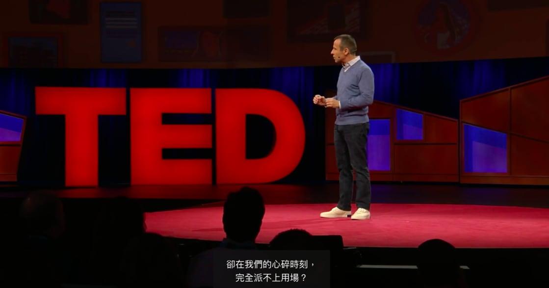 如何修補受傷的心?TED Talk:「失戀列一份前任缺點清單最有效」