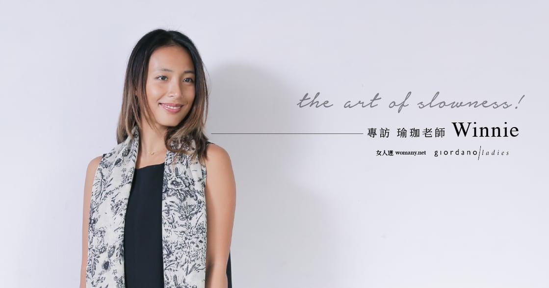 The Art of Slowness|妳,就是自己的正確答案【專訪】瑜珈老師 Winnie 與她的慢活哲學