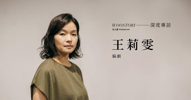 專訪《引爆點》編劇王莉雯:我想告訴女性,你不必完美,不必萬事兼顧(熱門國片,內有雷)