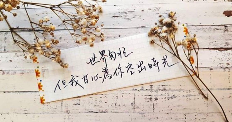 【每週手寫】世界匆忙,但我甘心為你空出時光
