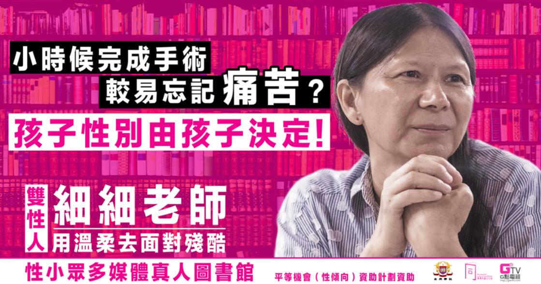 香港唯一公開出櫃雙性人!細細老師:孩子的性別,該由孩子決定