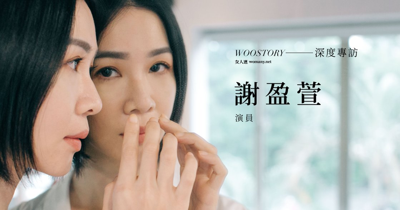 專訪謝盈萱:我希望有一天,沒有女人會認為自己的身材不對勁