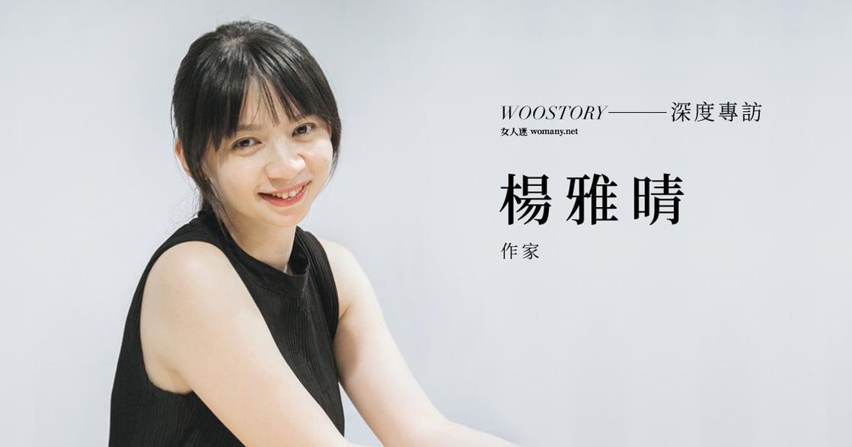 專訪楊雅晴:覺得犧牲那就不要給,快樂就是貢獻