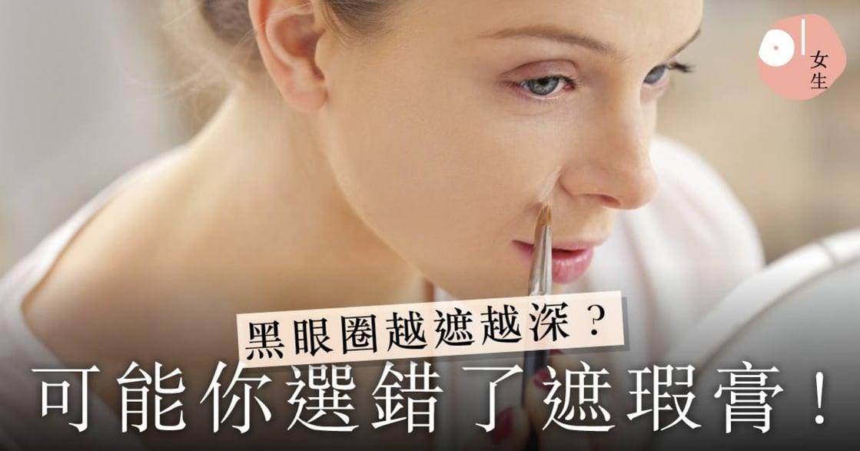 換季膚況失控?泛紅、痘疤、黑眼圈適合怎樣的遮瑕產品?