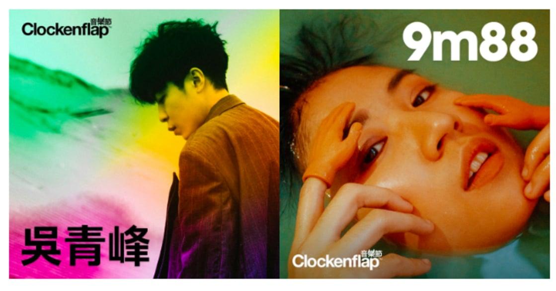 香港最大音樂節 Clockenflap 登場:高樓大廈間聽青峰與安溥