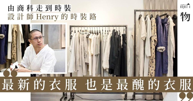 專訪台灣設計師 Henry Lee:衣服最新的時候,是最醜的時候