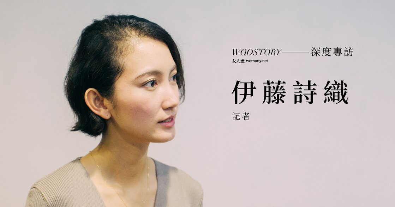 #METOO 專訪伊藤詩織:打破日本性侵沈默,我賭的是誰會相信我