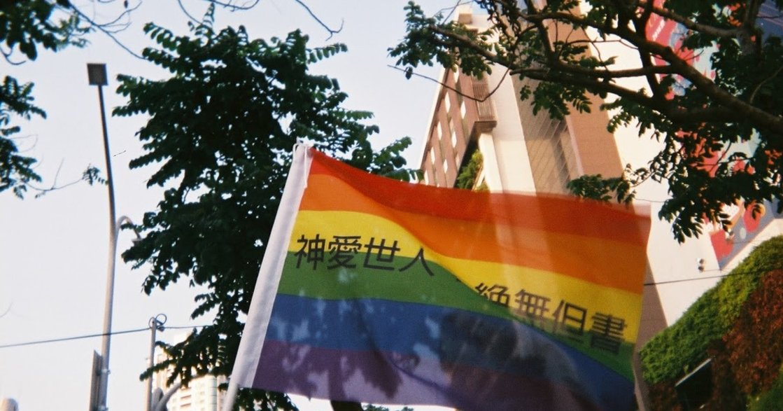 看見我、認識我、不要只用「同性戀」三個字評斷我