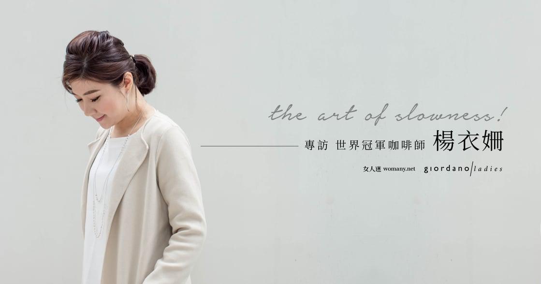 The Art of Slowness|從迷惘到專心成為自己:【專訪】世界冠軍咖啡師楊衣姍