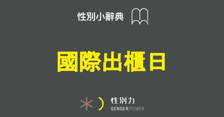 性別小辭典|國際出櫃日:恐同,是因為人們拒絕討論