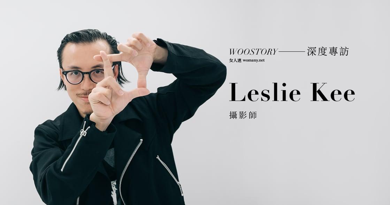 專訪國際攝影師 Leslie Kee:我愛你不分性別,只論感覺
