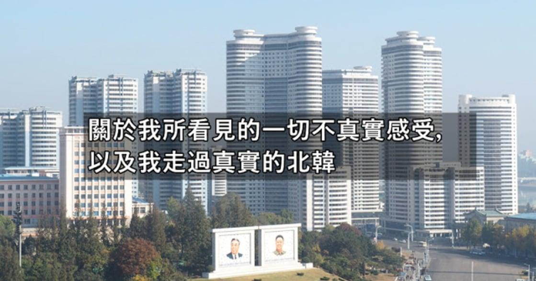 雪兒專欄|北韓,一個沒有同性戀,也沒有單身女子的國家