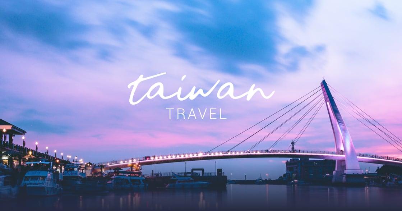 【台灣旅行】從小鎮到海灣!給你的 4 個週末深度路線