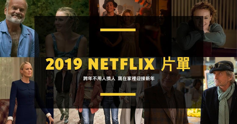 跨年不要人擠人!六部適合窩在家迎接新年的 Netflix 片單