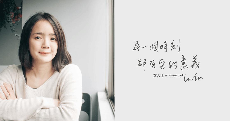 專訪女人迷共同創辦人蔡純如:每個時刻,一定都有它的意義