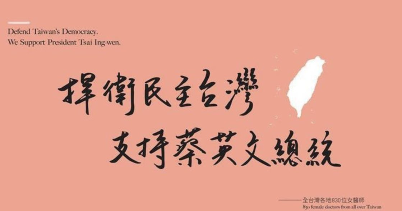 830 位女醫集資登廣告挺台灣,廣告的背後故事