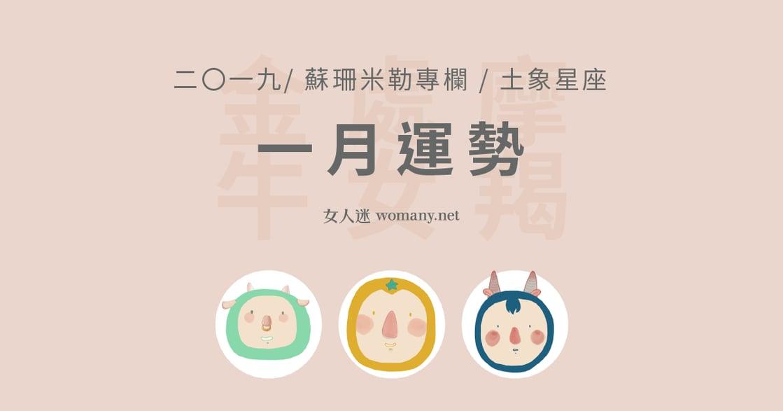 【蘇珊米勒】2019 金牛、處女、摩羯:土象星座一月運勢