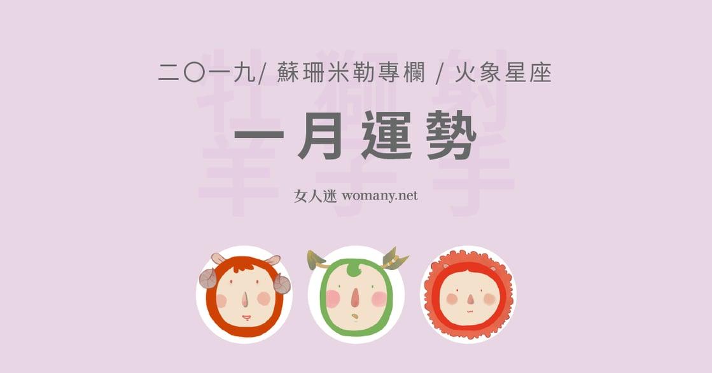 【蘇珊米勒】2019 牡羊、獅子、射手:火象星座一月運勢