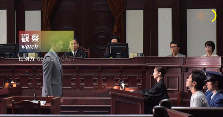 【性別觀察】抵死反抗、事後氣憤?法院判決的七種性侵害迷思