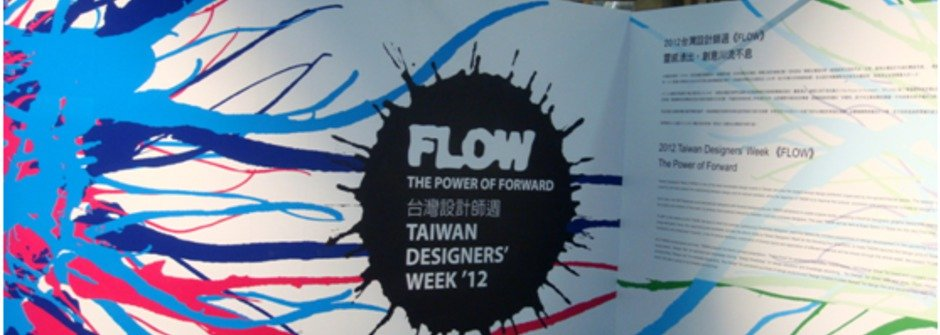 2012台灣設計師週開幕首日現場直擊!