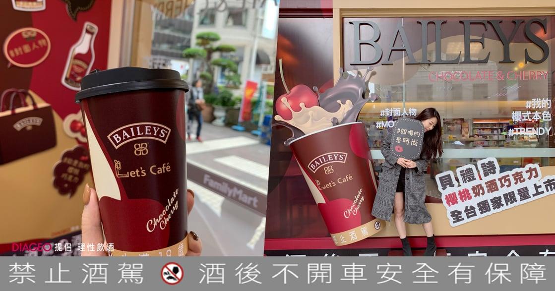 【現場直擊】貝禮詩x全家快閃網紅店:櫻桃奶酒巧克力 新口味限量上市