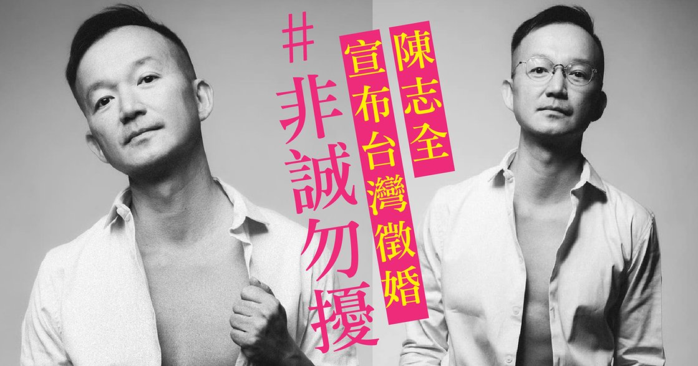 748 專法草案通過後,香港首位出櫃議員向台灣人徵婚!