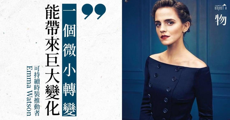 艾瑪華森支持道德時尚:「穿在身上的,不該傷害地球與人」