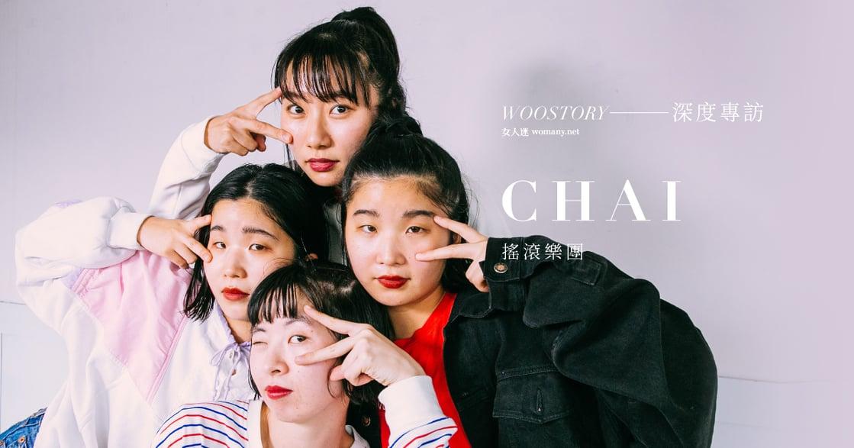 專訪日本樂團 CHAI:你不用夠可愛,才值得被愛