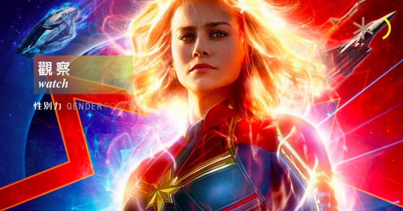 【性別觀察】被美貌神話禁錮的女英雄:「驚奇隊長」不夠美,招誰惹誰?
