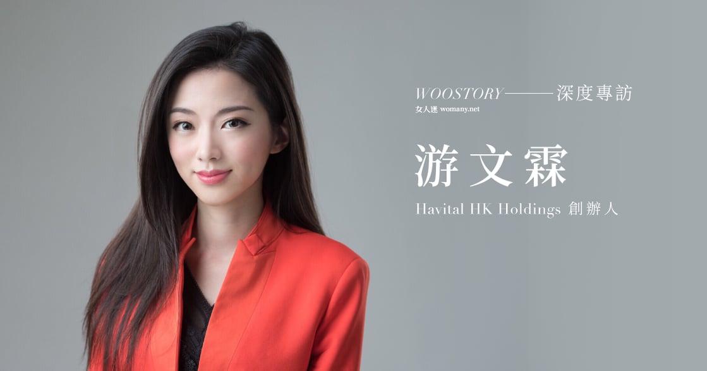 專訪 Havital 創辦人游文霖:女人的力量,就是擅長把事情變美好