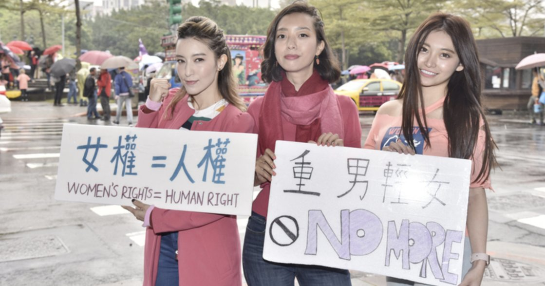 Women's March Taiwan:女權就是人權,別因框架覺得自己不美好